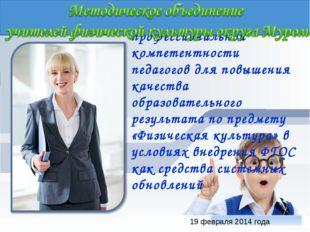 Развитие профессиональной компетентности педагогов для повышения качества обр