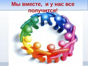 Мы вместе, и у нас все получится! Министерство образования Московской области