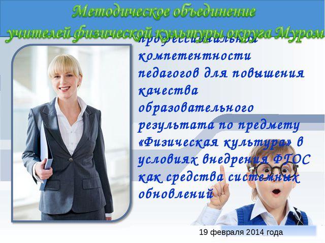 Развитие профессиональной компетентности педагогов для повышения качества обр...