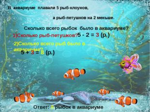 В аквариуме плавали 5 рыб-клоунов, а рыб-петушков на 2 меньше. Сколько всего