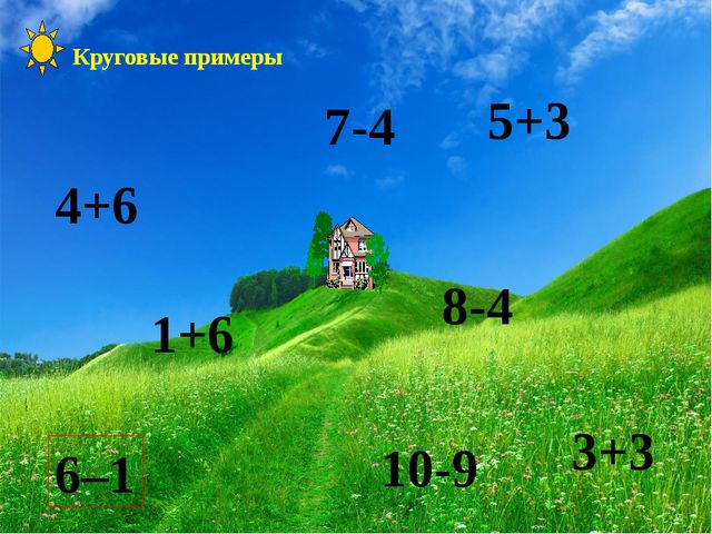 6 – 1 6–1 5+3 8-4 4+6 10-9 1+6 7-4 3+3 Круговые примеры