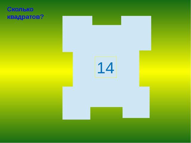 Сколько квадратов? 14