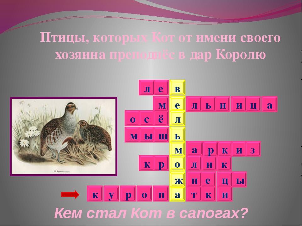 Кем стал Кот в сапогах? Птицы, которых Кот от имени своего хозяина преподнёс...