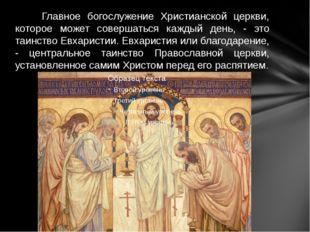 Главное богослужение Христианской церкви, которое может совершаться каждый д