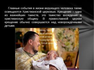Главные события в жизни верующего человека также освящаются Христианской цер