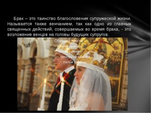 Брак – это таинство благословения супружеской жизни. Называется также венчан
