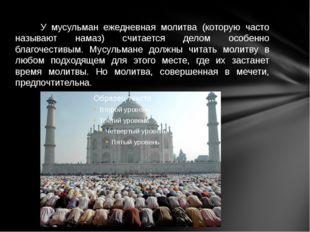 У мусульман ежедневная молитва (которую часто называют намаз) считается дело