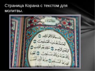 Страница Корана с текстом для молитвы.