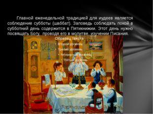 Главной еженедельной традицией для иудеев является соблюдение субботы (шабба
