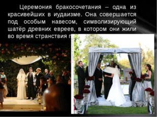 Церемония бракосочетания – одна из красивейших в иудаизме. Она совершается п