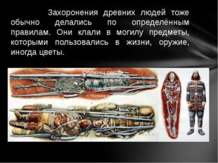 Захоронения древних людей тоже обычно делались по определённым правилам. Они
