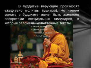 В буддизме верующие произносят ежедневно молитвы (мантры). Но чтение молитв