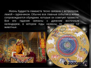 Жизнь буддиста-ламаиста тесно связана с астрологом, ламой – зурхачином. Обыч