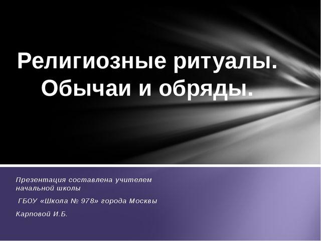 Презентация составлена учителем начальной школы ГБОУ «Школа № 978» города Мос...