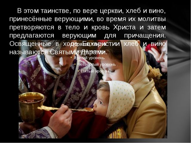 В этом таинстве, по вере церкви, хлеб и вино, принесённые верующими, во врем...