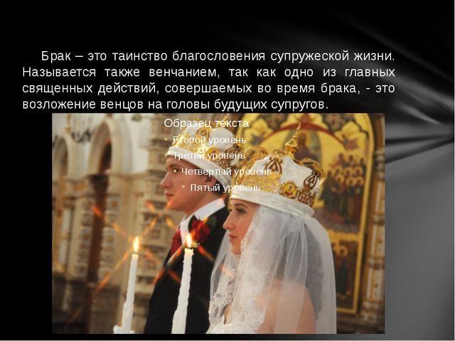Брак – это таинство благословения супружеской жизни. Называется также венчан...