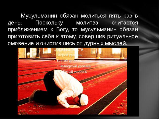 Мусульманин обязан молиться пять раз в день. Поскольку молитва считается при...