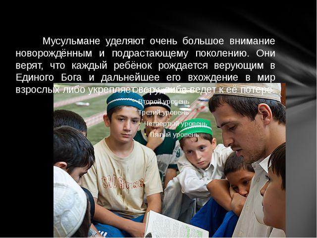 Мусульмане уделяют очень большое внимание новорождённым и подрастающему поко...