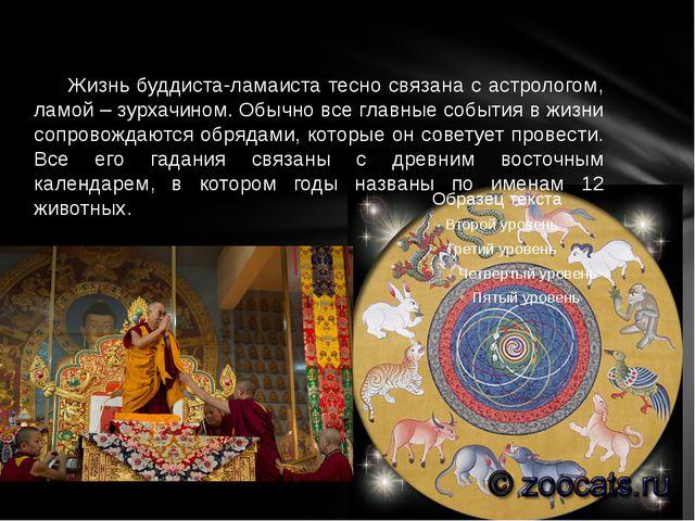 Жизнь буддиста-ламаиста тесно связана с астрологом, ламой – зурхачином. Обыч...