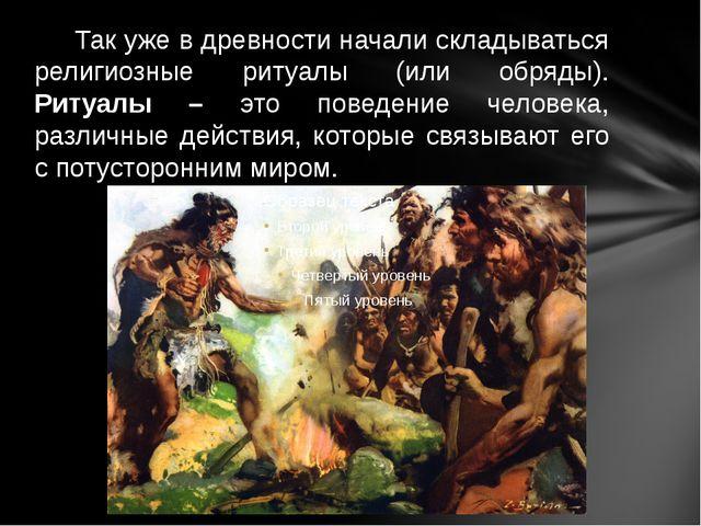 Так уже в древности начали складываться религиозные ритуалы (или обряды). Ри...