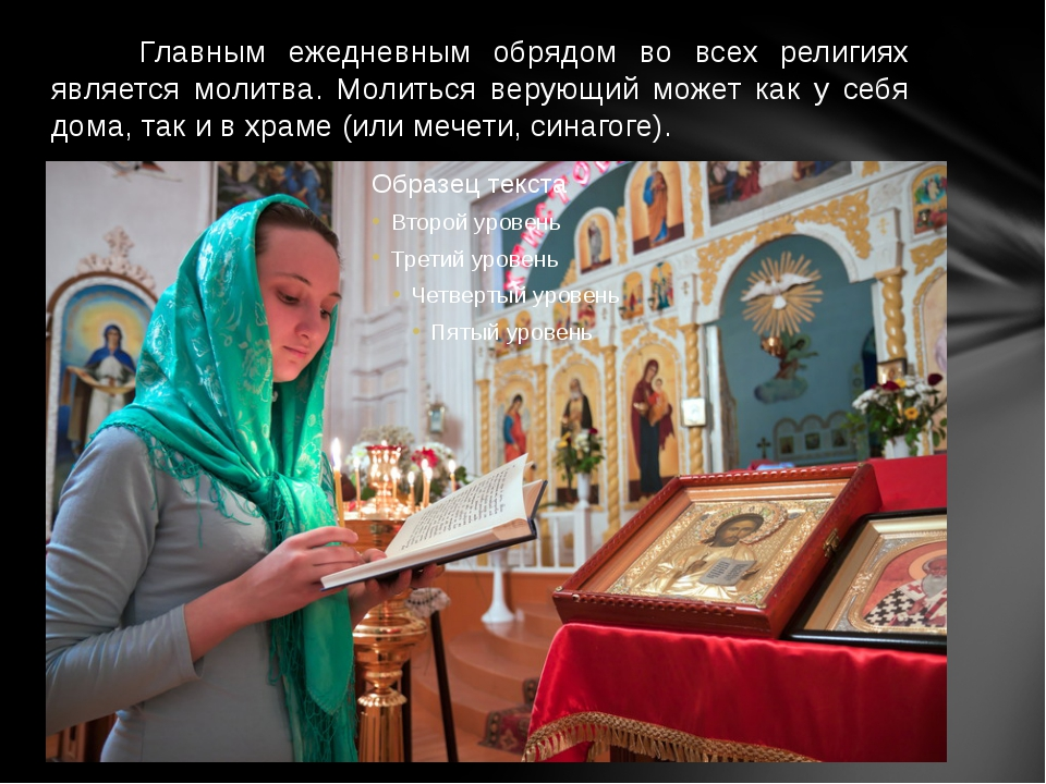 Главным ежедневным обрядом во всех религиях является молитва. Молиться верую...
