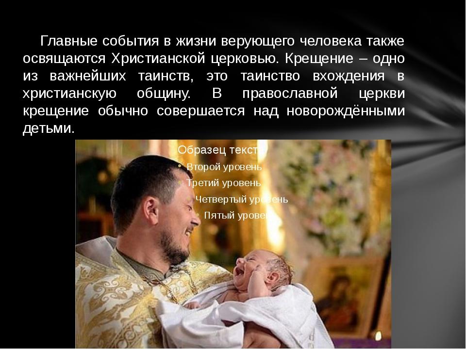 Главные события в жизни верующего человека также освящаются Христианской цер...