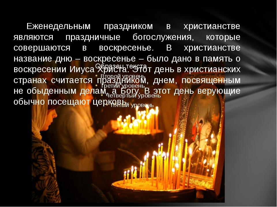Еженедельным праздником в христианстве являются праздничные богослужения, ко...