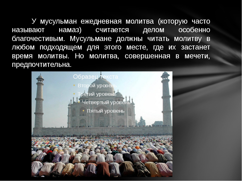 У мусульман ежедневная молитва (которую часто называют намаз) считается дело...