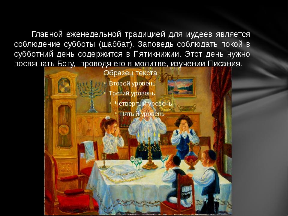 Главной еженедельной традицией для иудеев является соблюдение субботы (шабба...
