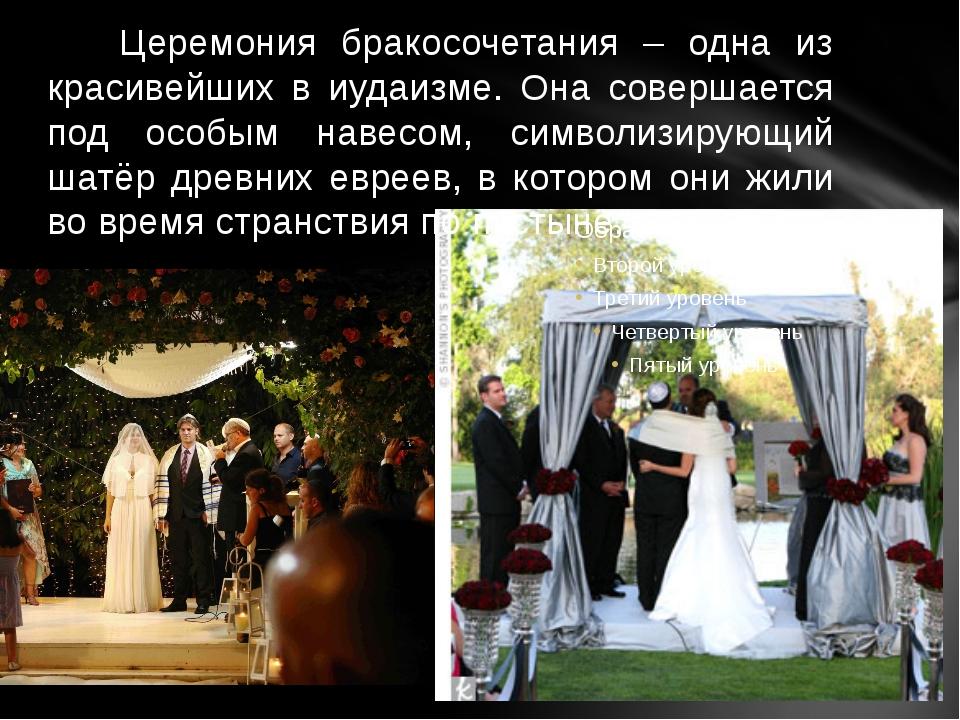 Церемония бракосочетания – одна из красивейших в иудаизме. Она совершается п...