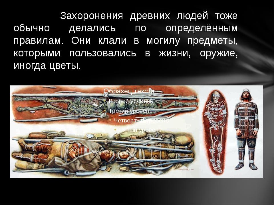 Захоронения древних людей тоже обычно делались по определённым правилам. Они...