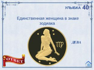 Единственная женщина в знаке зодиака ДЕВА УЛЫБКА