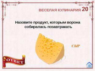 Герой какой повести-сказки учил: «Неправильно ты …бутерброд ешь. Ты его колба