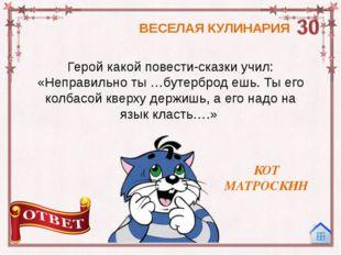 Что съел на ужин Буратино в харчевне «Трех пескарей», заплатив за себя, кота