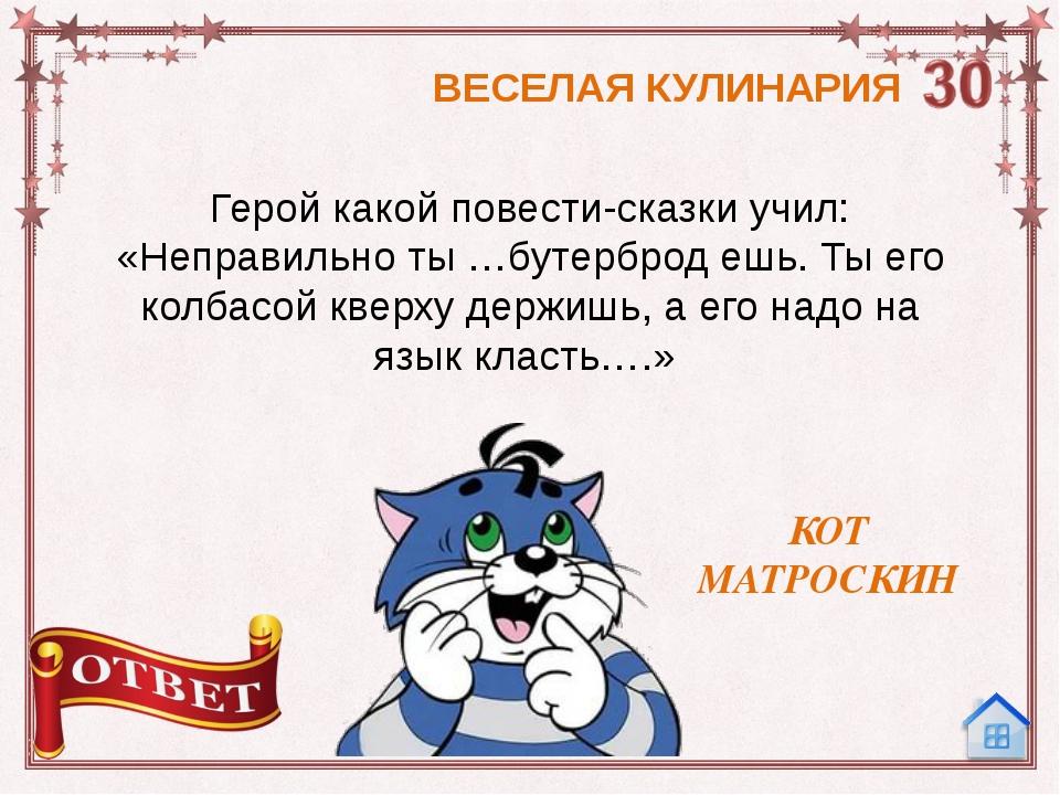 Что съел на ужин Буратино в харчевне «Трех пескарей», заплатив за себя, кота...