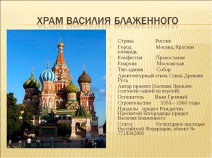 Страна Россия Город Москва, Красная площадь Конфессия Православие Епархия Мос