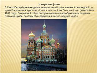 Интересные факты В Санкт-Петербурге находится мемориальный храм, памяти Алекс