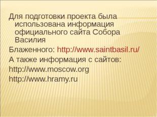 Для подготовки проекта была использована информация официального сайта Собора