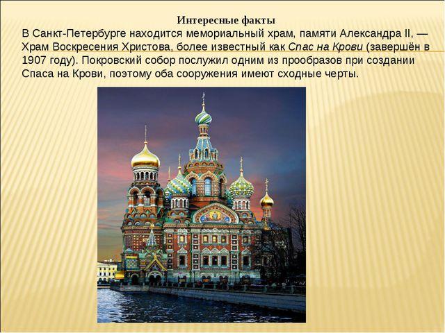 Интересные факты В Санкт-Петербурге находится мемориальный храм, памяти Алекс...