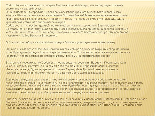 Собор Василия Блаженного или Храм Покрова Божией Матери, что на Рву, один из...