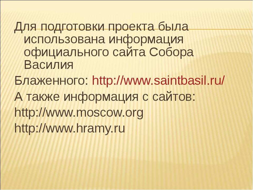 Для подготовки проекта была использована информация официального сайта Собора...