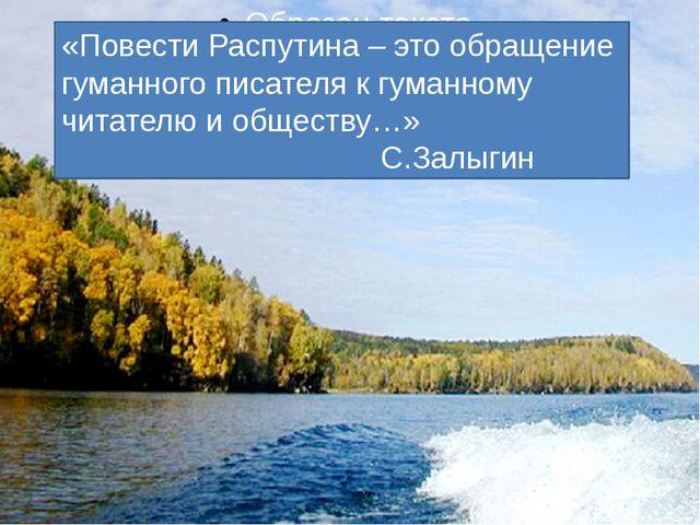 «Повести Распутина – это обращение гуманного писателя к гуманному читателю и...