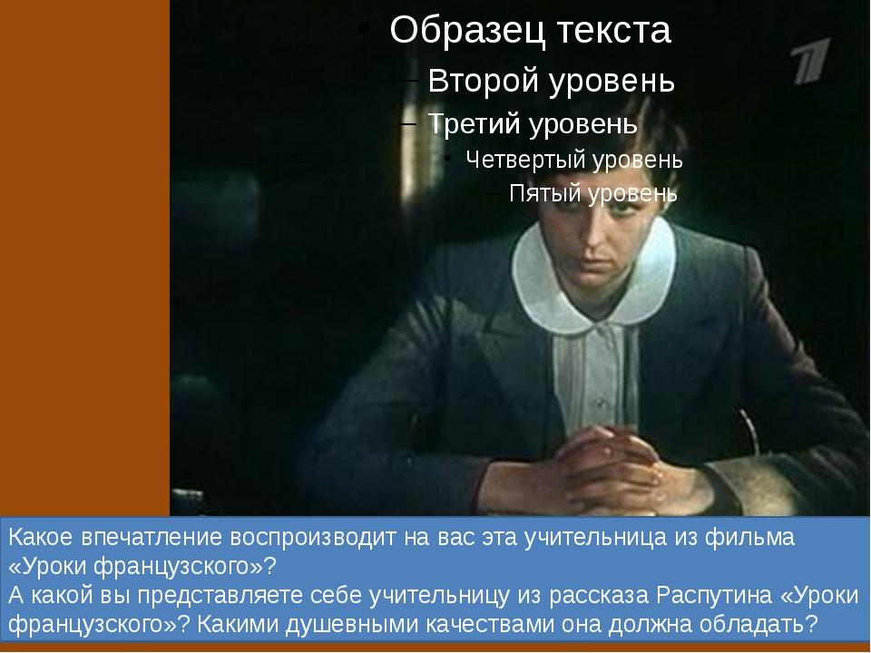 Какое впечатление воспроизводит на вас эта учительница из фильма «Уроки фран...