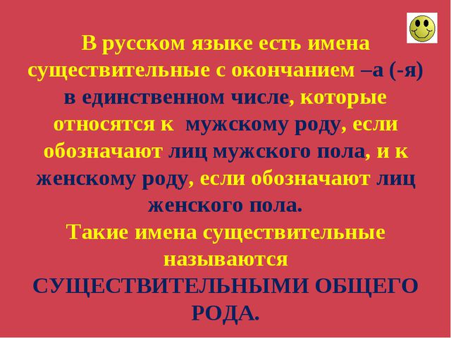 В русском языке есть имена существительные с окончанием –а (-я) в единственно...