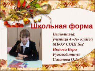 Выполнила: ученица 4 «А» класса МБОУ СОШ №2 Ионова Вера Руководитель: Сазанов