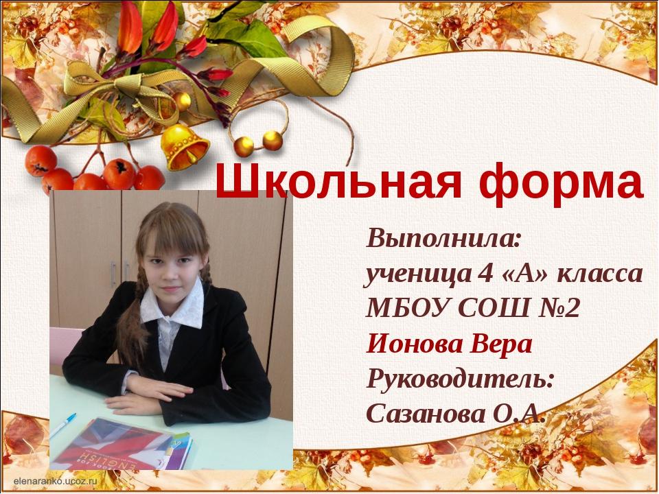 Выполнила: ученица 4 «А» класса МБОУ СОШ №2 Ионова Вера Руководитель: Сазанов...