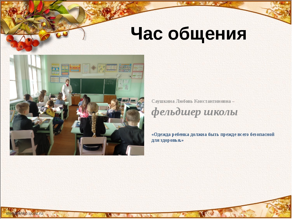 Час общения Саушкина Любовь Константиновна –фельдшер школы «Одежда ребенка до...