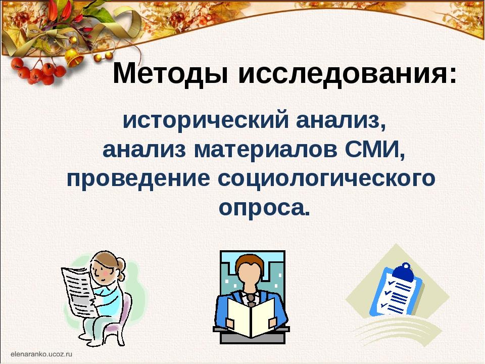 Методы исследования: исторический анализ,  анализ материалов СМИ,  провед...