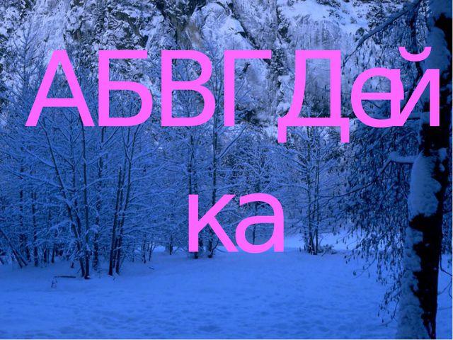АБВГДейка