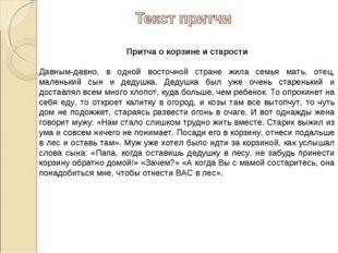Притча о корзине и старости Давным-давно, в одной восточной стране жила семья